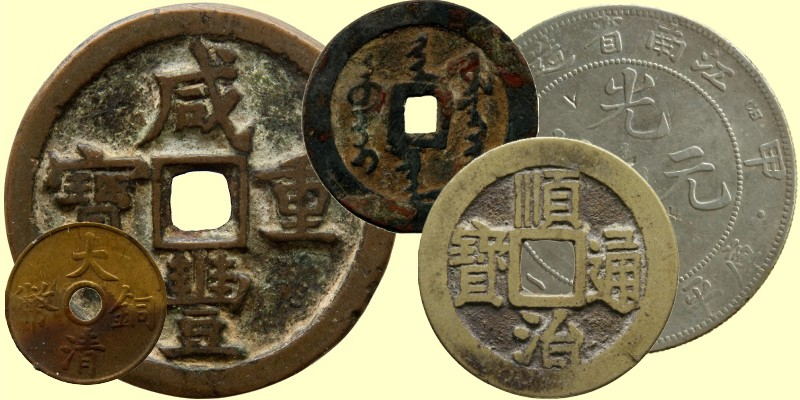 chinazeug alte und antike chinesische m nzen von der. Black Bedroom Furniture Sets. Home Design Ideas