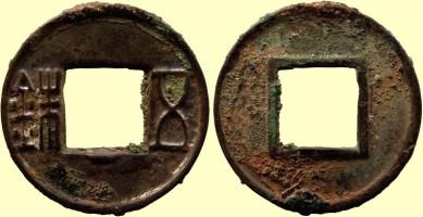 Chinazeug Alte Und Antike Chinesische Münzen Von Der Frühzeit Bis